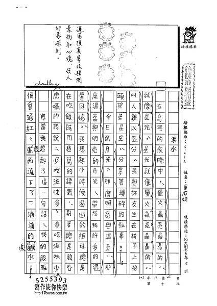 102W6210黃庭婕 (1)