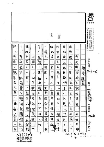 102W6210黃慈瑋 (1)