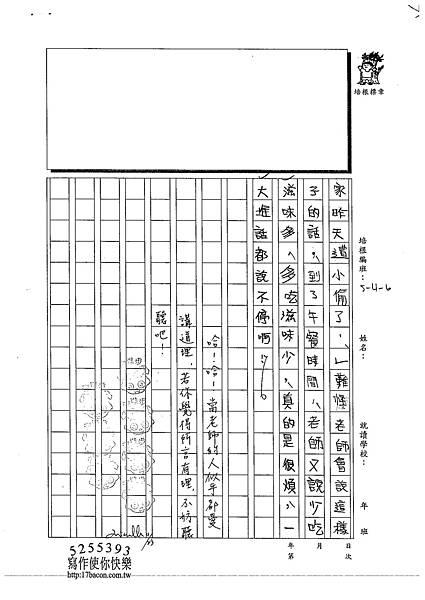 102W6210黃慈瑋 (2)