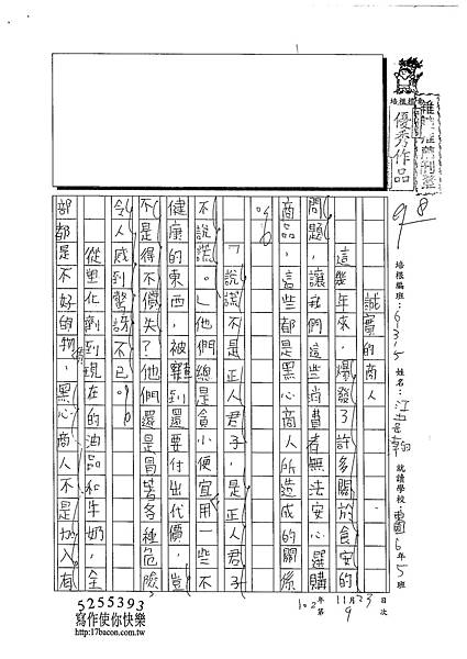 102W6209江韋翰 (1)