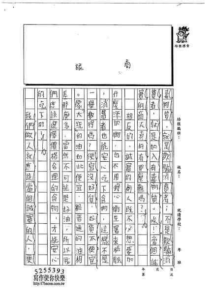 102W6209江韋翰 (2)