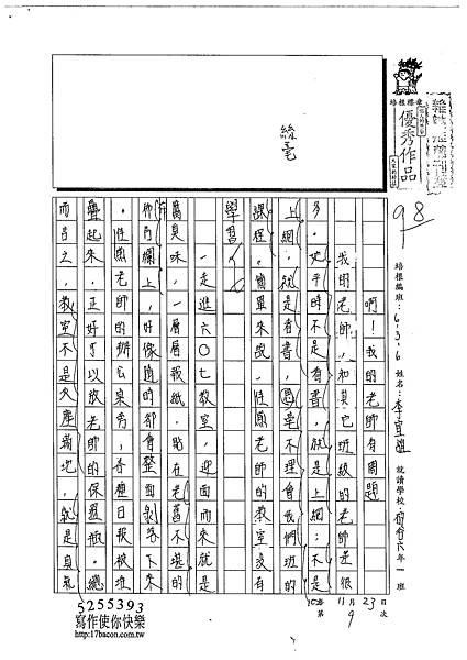 102W6209李宣誼 (1)