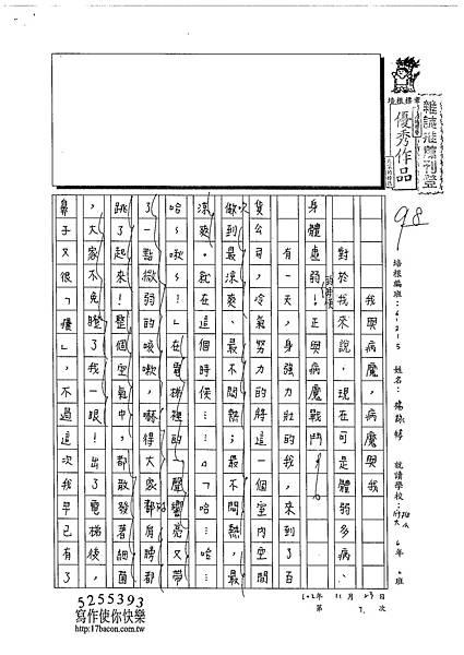 102W6209楊詠婷 (1)