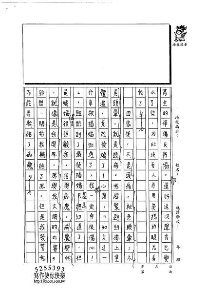 102W6209楊詠婷 (2)