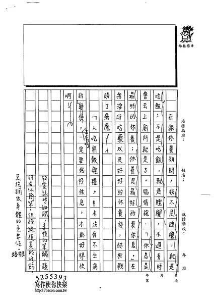 102W6209楊詠婷 (3)