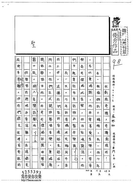 102W6209蔡佩珈 (1)