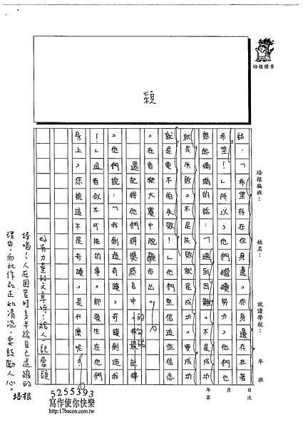 102W6209蔡佩珈 (2)