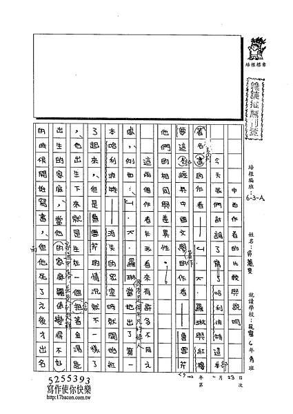 102WA209吳蕙旻 (1)