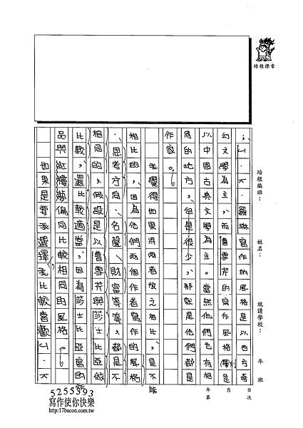 102WA209吳蕙旻 (2)
