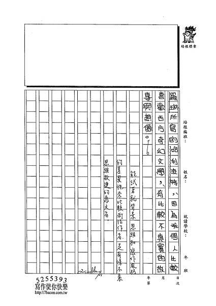 102WA209吳蕙旻 (3)