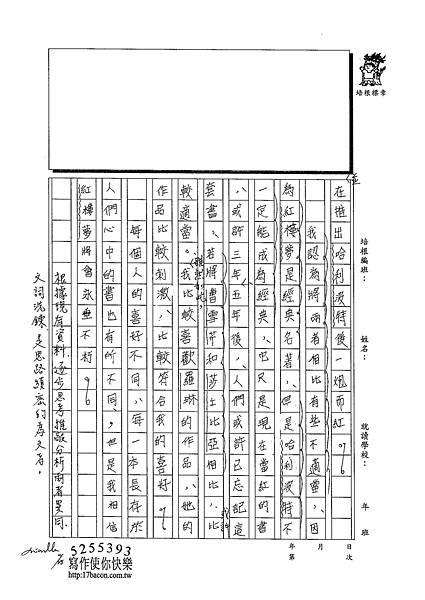 102WA209蔡昀蓉 (2)