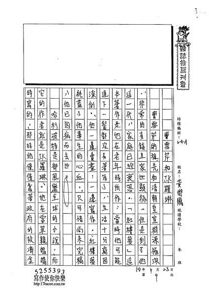 102WA209黃御鵬 (1)