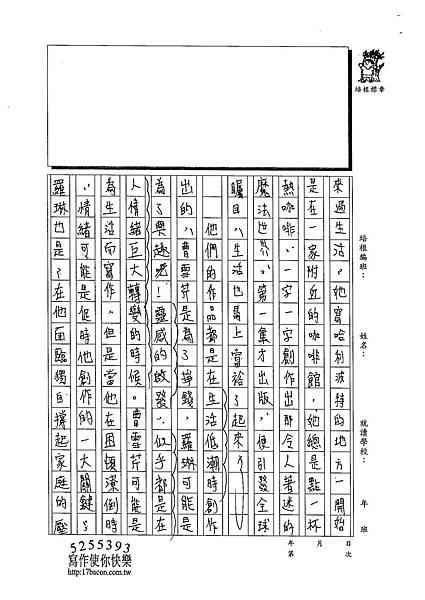 102WA209黃御鵬 (2)