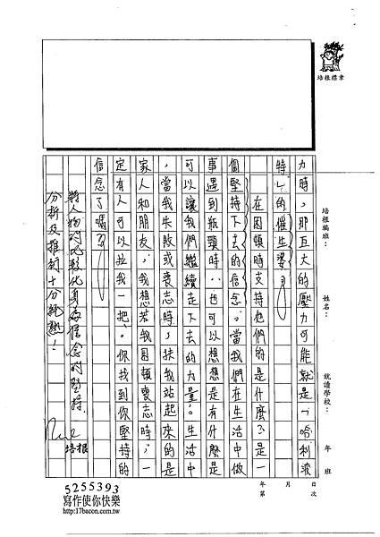102WA209黃御鵬 (3)