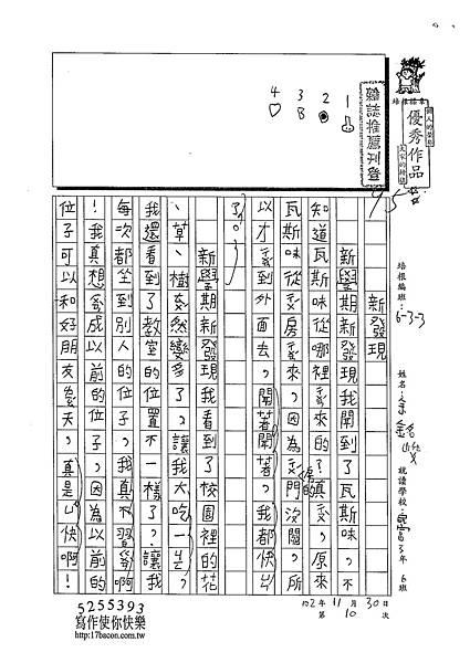 102W3210余銘峻 (1)