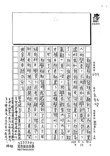 102W3210余銘峻 (2)