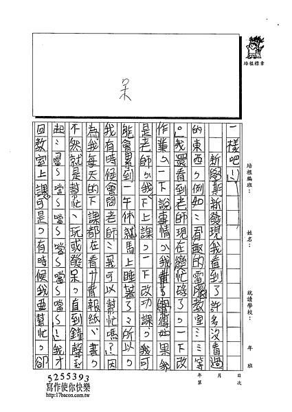 102W3210汪靖蓉 (2)