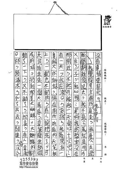 102W3210汪靖蓉 (3)