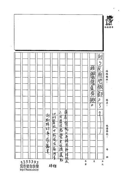 102W3210汪靖蓉 (4)