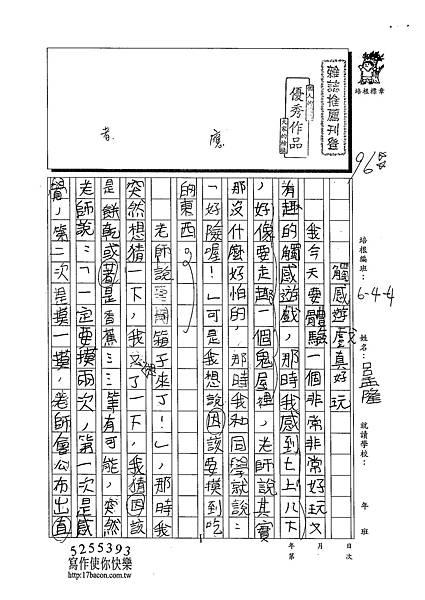 102W4210呂孟隆 (1)