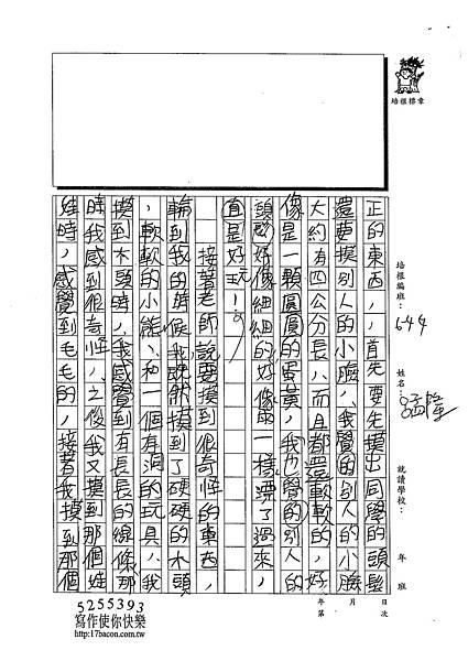 102W4210呂孟隆 (2)