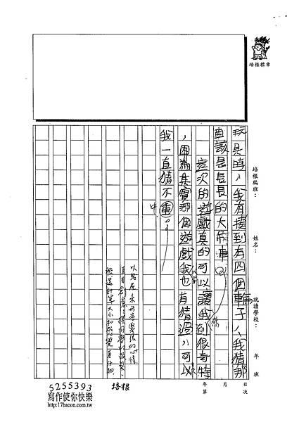 102W4210呂孟隆 (3)