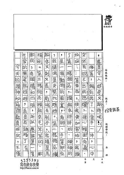 102W4210黃颽蓁 (2)