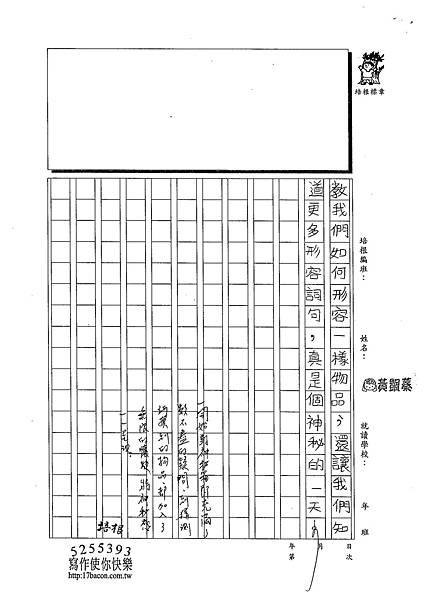 102W4210黃颽蓁 (3)