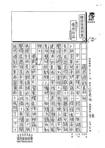 102W4210蔡典伯 (1)