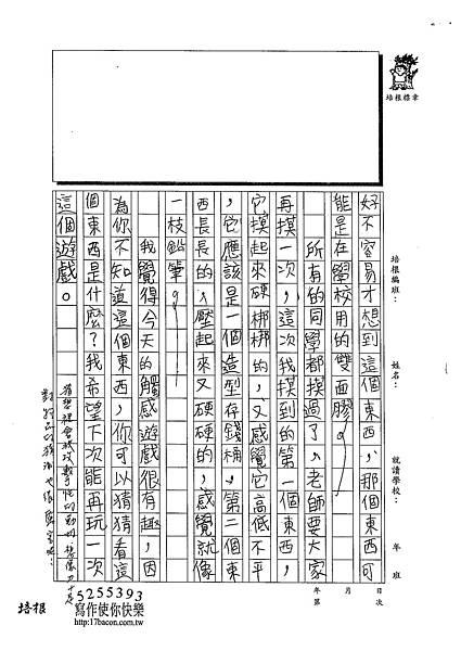 102W4210蔡典伯 (2)