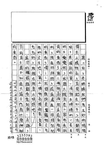102W4210簡均嬡 (2)
