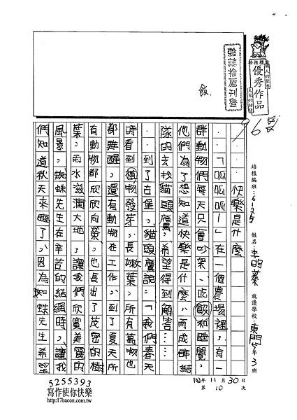102W5210李昀蓁 (1)