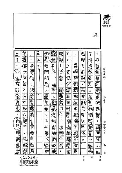 102W5210李昀蓁 (2)