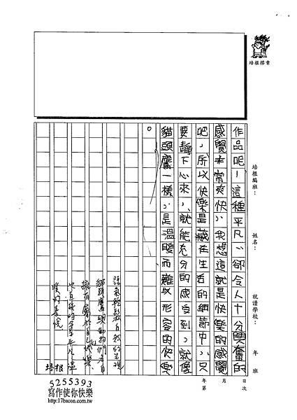 102W5210李昀蓁 (3)