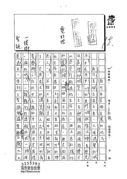 102W6210王則穎 (1)