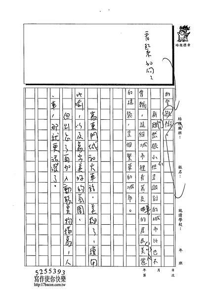 102W6210王則穎 (2)