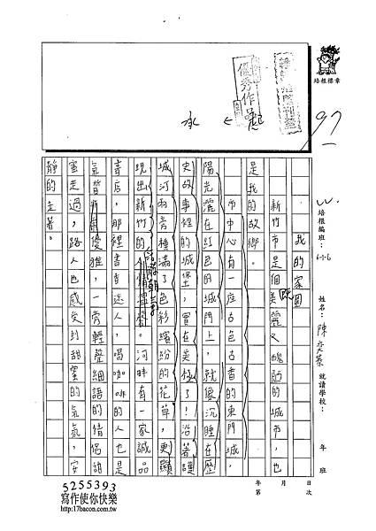 102W6210陳奕蓁 (1)