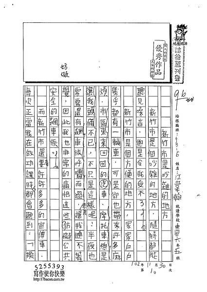 102W6210江韋翰 (1)