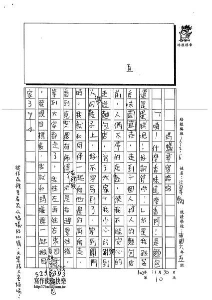 102W6210江韋翰 (3)