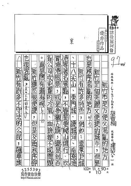 102W6210胡睿桐 (1)