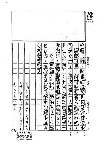 102W6210胡睿桐 (2)