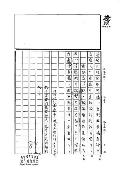 102WA210莊哲維 (3)