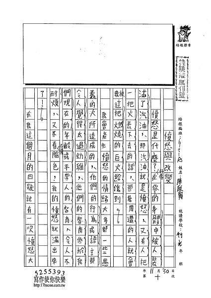 102WA210陳致翰 (1)
