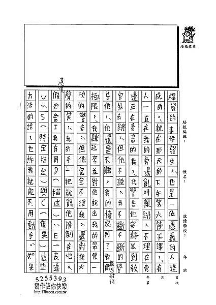 102WA210陳致翰 (2)