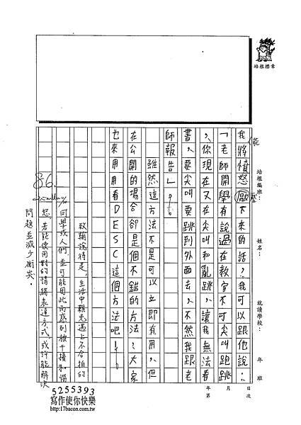 102WA210陳致翰 (3)