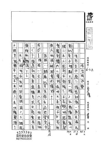 102WA210曾子騰 (1)