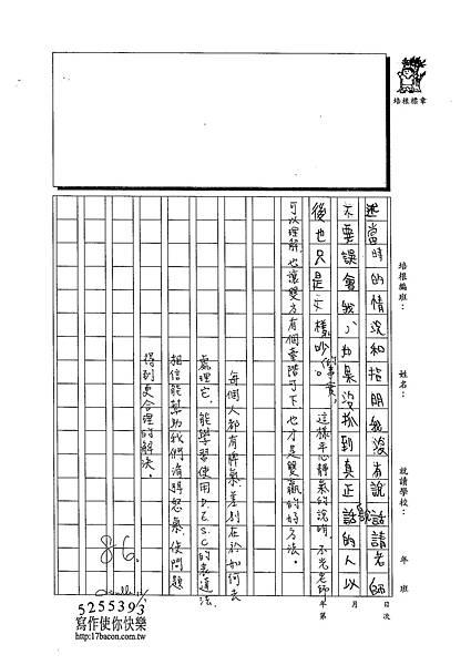 102WA210曾子騰 (3)