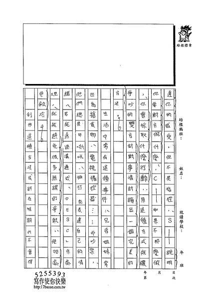 102WA210蔡昀蓉 (2)