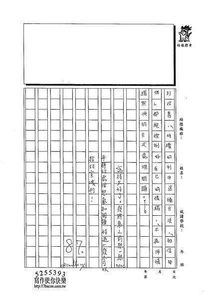 102WA210蔡昀蓉 (3)