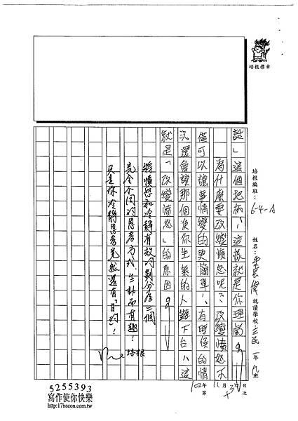 102WA210朱長偉 (3)